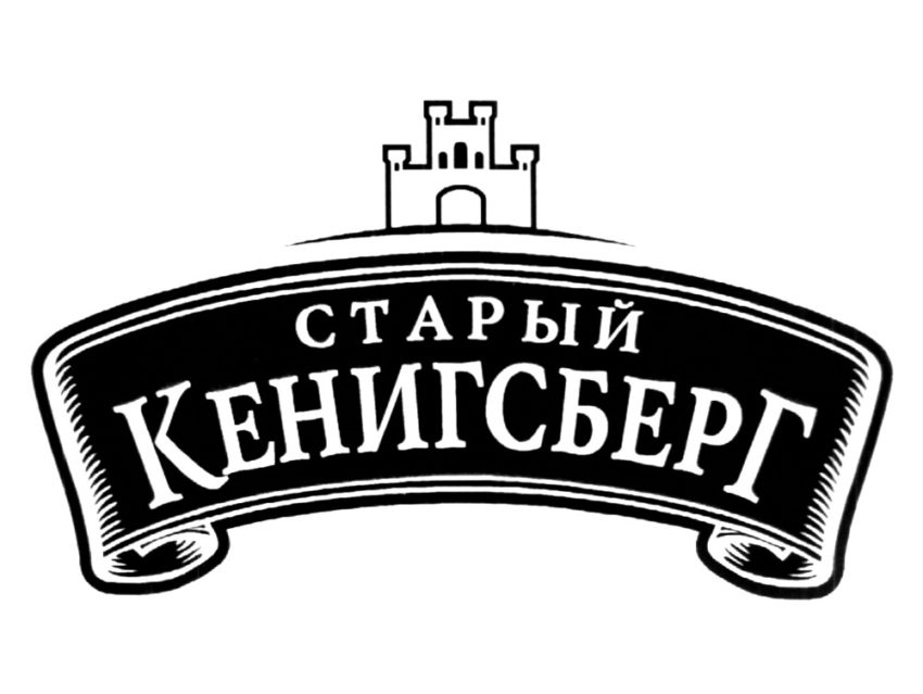 Логотип Старый Кенигсберг
